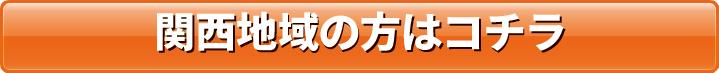 関西地域の方はコチラ